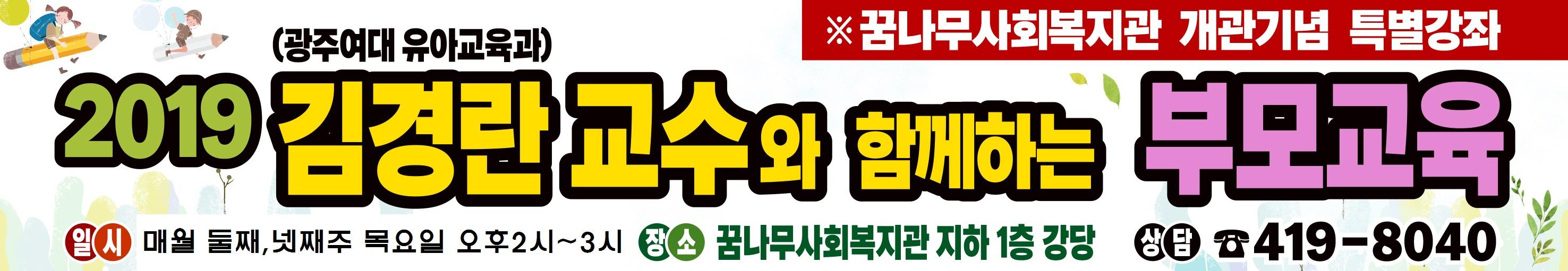 0118-02-부모교육(수정).jpg